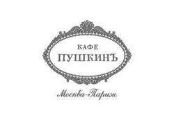 Café Pushkin